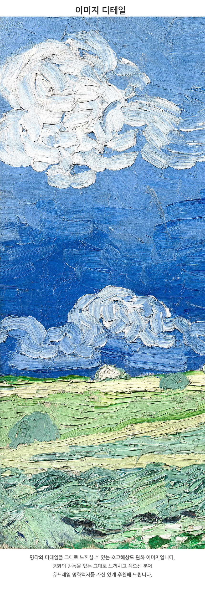 [빈센트 반 고흐]명화 캔버스액자_구름낀 하늘아래 밀밭(101.3x50.4cm)124,000원-아이에스컴퍼니인테리어, 액자/홈갤러리, 홈갤러리, 명화/민화바보사랑[빈센트 반 고흐]명화 캔버스액자_구름낀 하늘아래 밀밭(101.3x50.4cm)124,000원-아이에스컴퍼니인테리어, 액자/홈갤러리, 홈갤러리, 명화/민화바보사랑